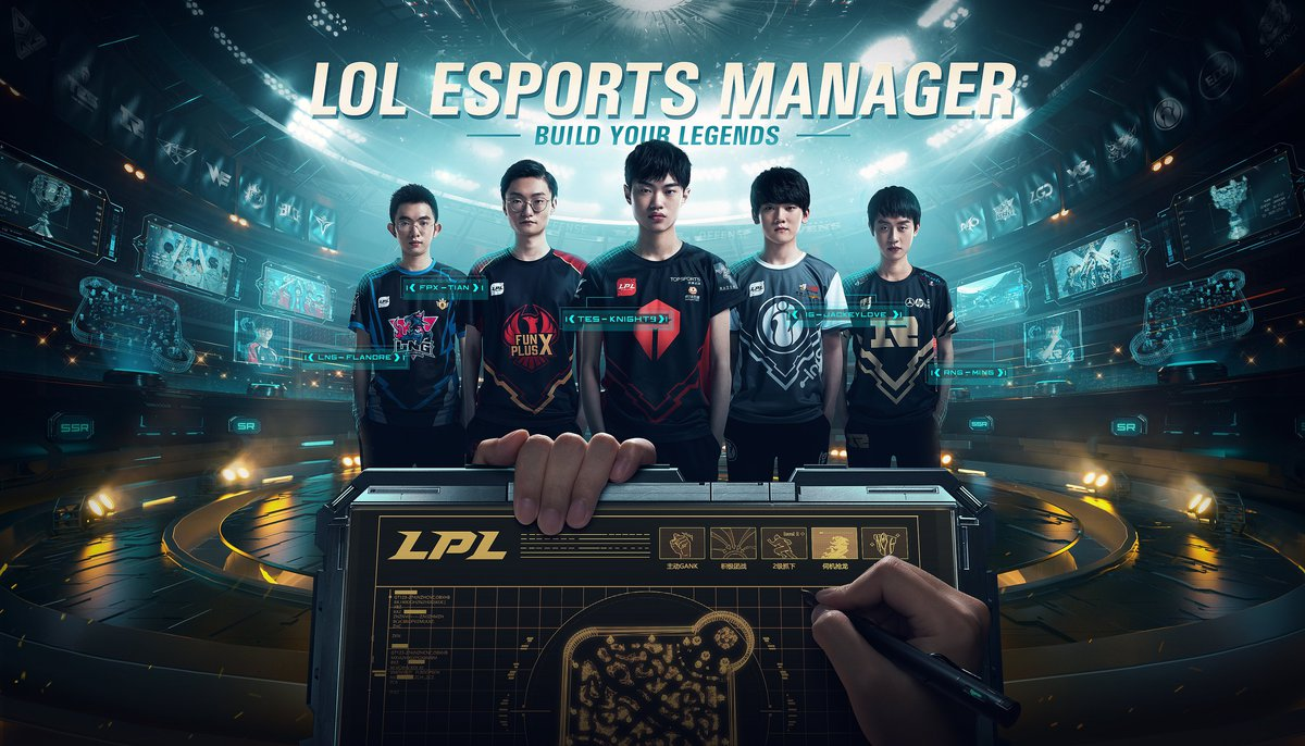 lol-esports-manager